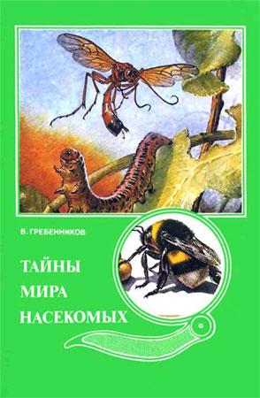В.С.ГРЕБЕННИКОВ «Тайны мира насекомых»