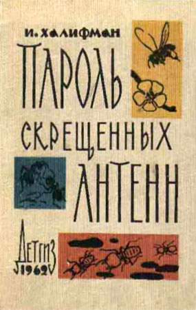 И.А.Халифман «Пароль скрещенных антенн (муравьи)»