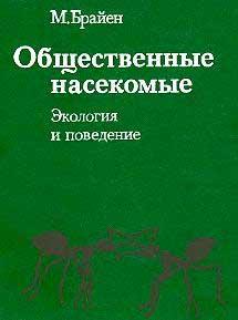 М. Брайен «Общественные насекомые»